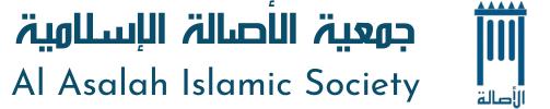 جمعية الأصالة الإسلامية